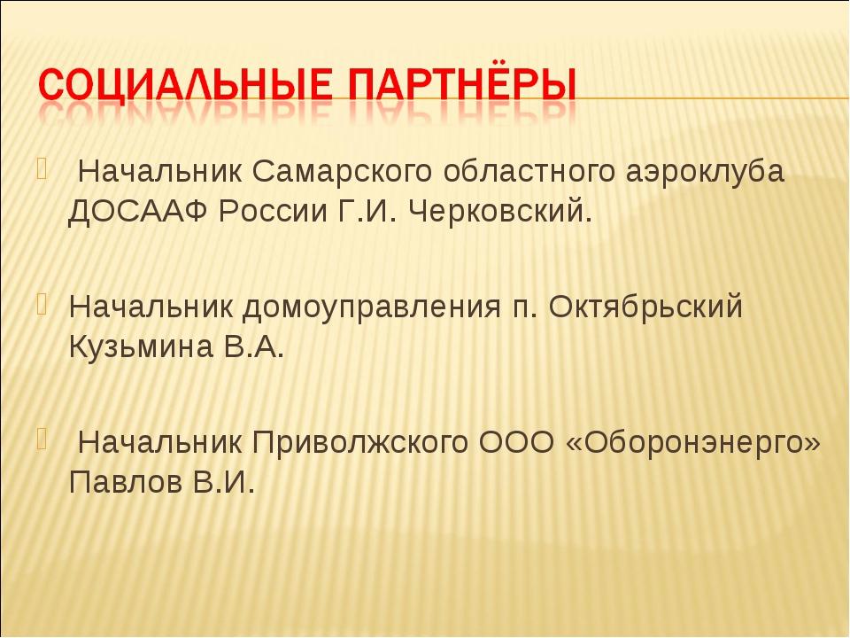 Начальник Самарского областного аэроклуба ДОСААФ России Г.И. Черковский. Нач...