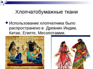 Хлопчатобумажные ткани Использование хлопчатника было распространено в Древни