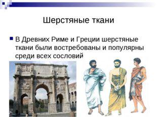 Шерстяные ткани В Древних Риме и Греции шерстяные ткани были востребованы и п