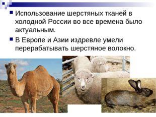 Использование шерстяных тканей в холодной России во все времена было актуальн
