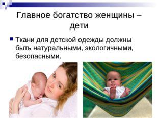 Главное богатство женщины – дети Ткани для детской одежды должны быть натурал