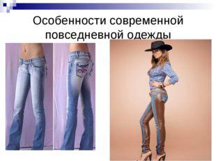 Особенности современной повседневной одежды