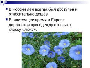 В России лён всегда был доступен и относительно дешев. В настоящее время в Ев