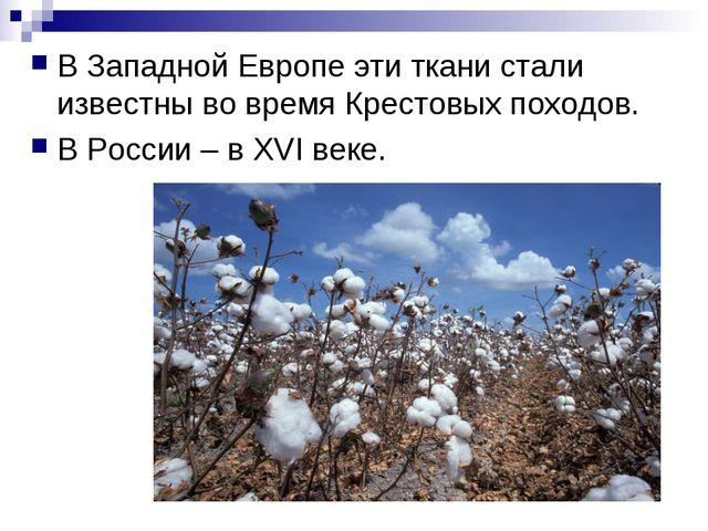 В Западной Европе эти ткани стали известны во время Крестовых походов. В Росс...