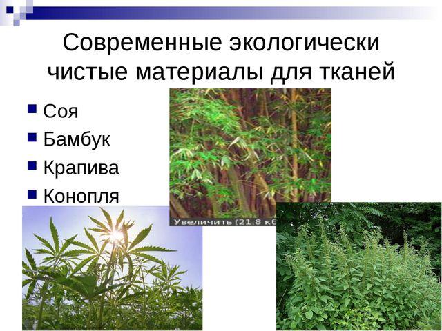 Современные экологически чистые материалы для тканей Соя Бамбук Крапива Конопля