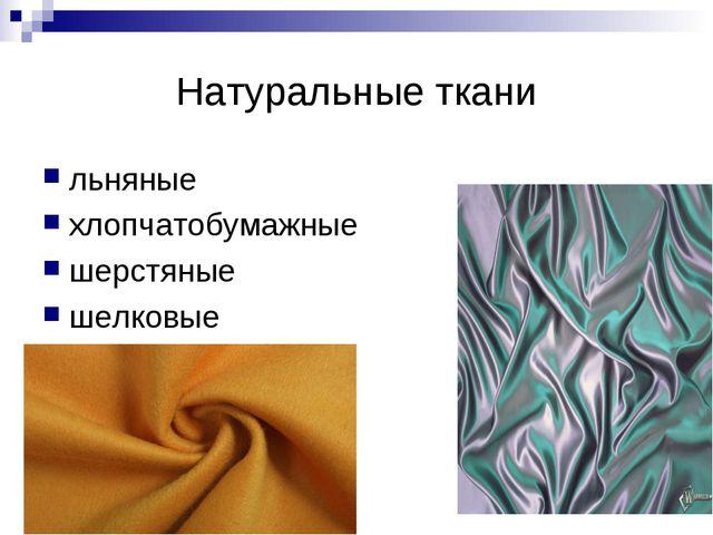 Натуральные ткани льняные хлопчатобумажные шерстяные шелковые