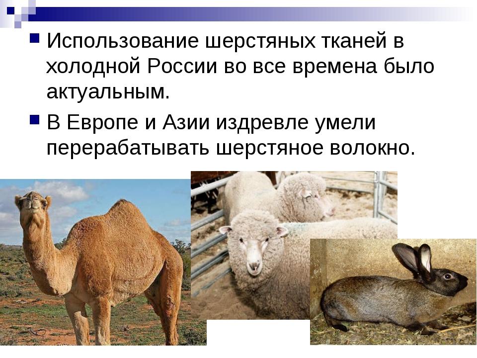 Использование шерстяных тканей в холодной России во все времена было актуальн...