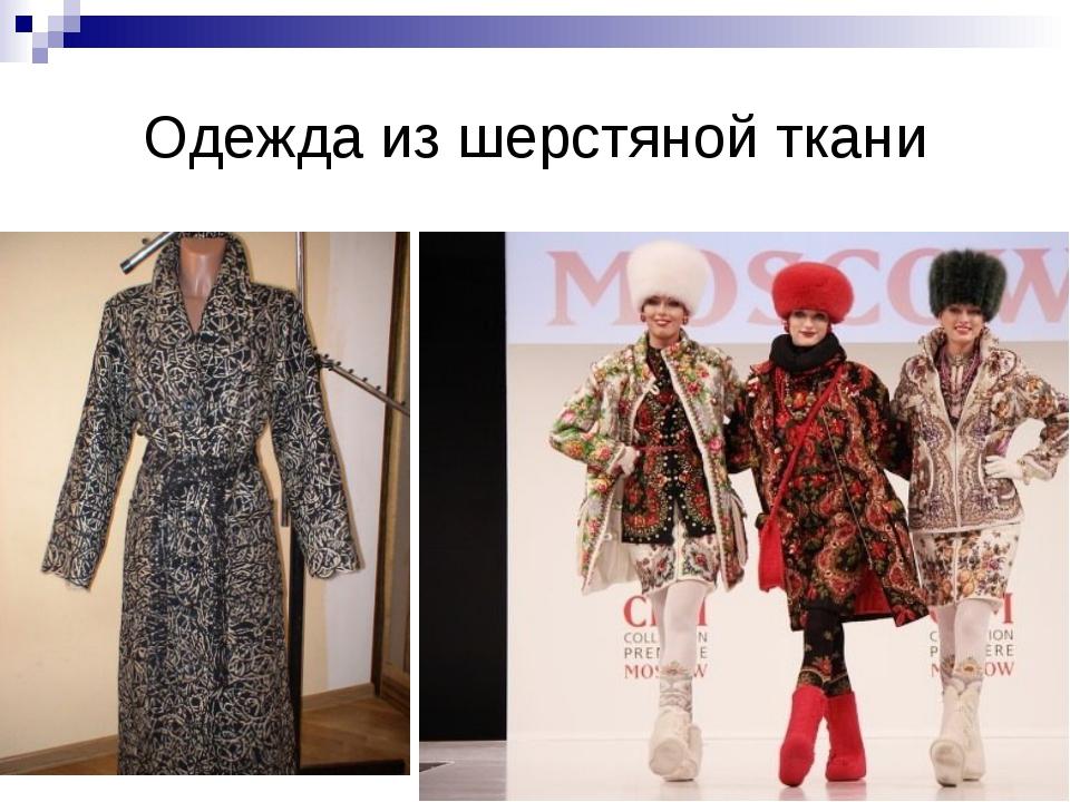 Одежда из шерстяной ткани