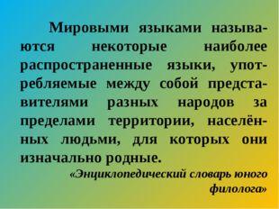 Мировыми языками называ-ются некоторые наиболее распространенные языки, упот