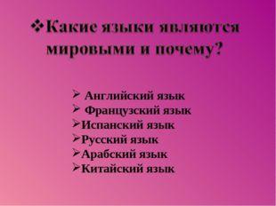Английский язык Французский язык Испанский язык Русский язык Арабский язык К