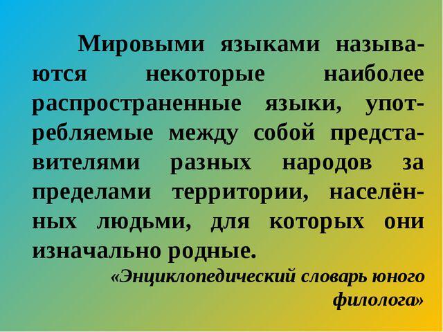 Мировыми языками называ-ются некоторые наиболее распространенные языки, упот...