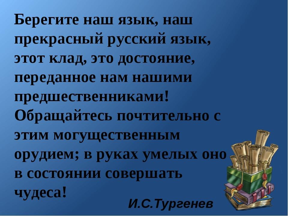 Напиши поздравление ученым 2 класс русский язык
