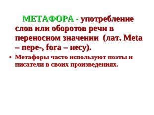 МЕТАФОРА - употребление слов или оборотов речи в переносном значении (лат. M