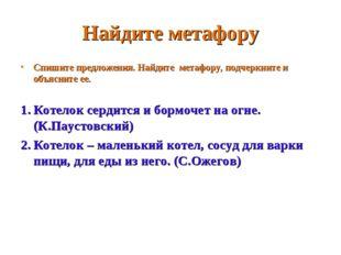 Найдите метафору Спишите предложения. Найдите метафору, подчеркните и объясни