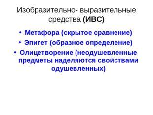 Изобразительно- выразительные средства (ИВС) Метафора (скрытое сравнение) Эпи