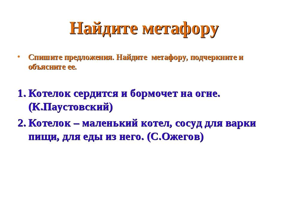 Найдите метафору Спишите предложения. Найдите метафору, подчеркните и объясни...