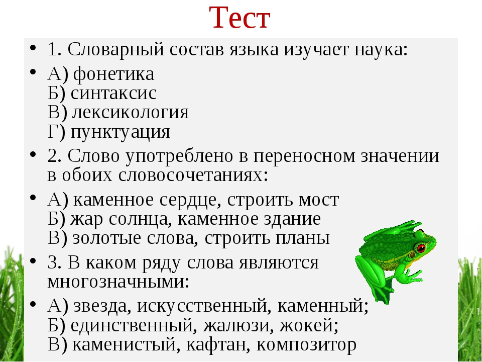 Тест 1. Словарный состав языка изучает наука: А) фонетика Б) синтаксис В) лек...