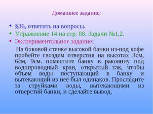 Домашнее задание: §36, ответить на вопросы. Упражнение 14 на стр. 88. Задачи