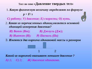 Тест по теме «Давление твердых тел» 1. Какую физическую величину определяют