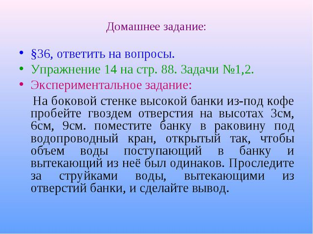 Домашнее задание: §36, ответить на вопросы. Упражнение 14 на стр. 88. Задачи...