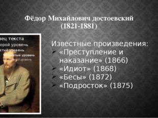 Фёдор Михайлович достоевский (1821-1881) Известные произведения: «Преступлени