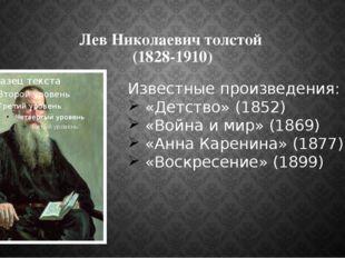 Лев Николаевич толстой (1828-1910) Известные произведения: «Детство» (1852) «
