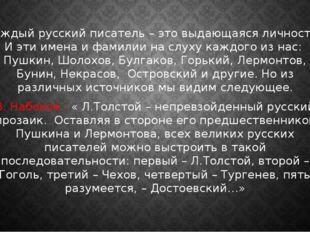 Каждый русский писатель – это выдающаяся личность. И эти имена и фамилии на с