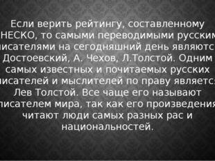 Если верить рейтингу, составленному ЮНЕСКО, то самыми переводимыми русскими п