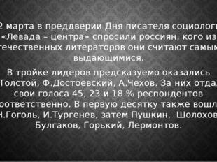 2 марта в преддверии Дня писателя социологи «Левада – центра» спросили росси