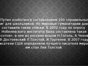 В.Путин озаботился составлением 100 «правильных» книг для школьников. Но миро