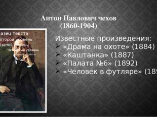 Антон Павлович чехов (1860-1904) Известные произведения: «Драма на охоте» (18