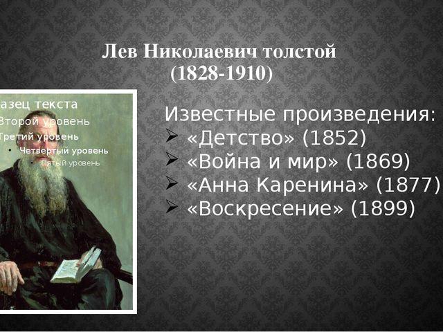 Лев Николаевич толстой (1828-1910) Известные произведения: «Детство» (1852) «...