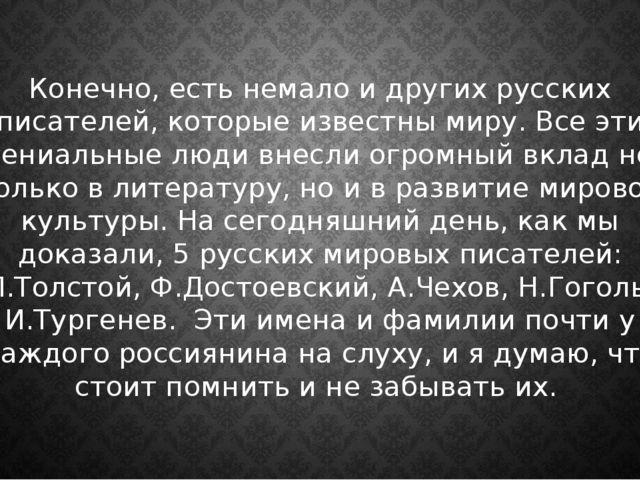 Конечно, есть немало и других русских писателей, которые известны миру. Все э...