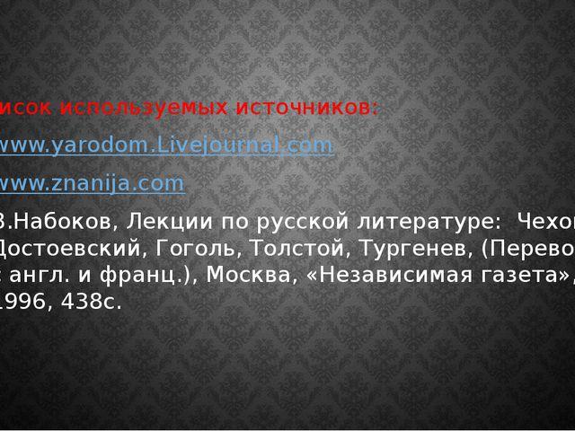 Список используемых источников: www.yarodom.Livejournal.com www.znanija.com В...