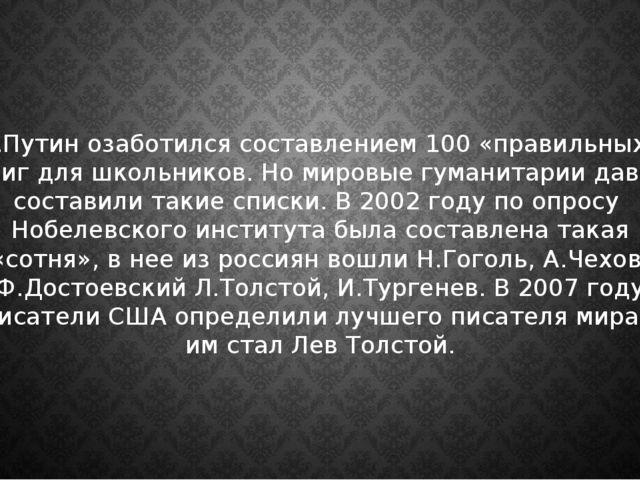 В.Путин озаботился составлением 100 «правильных» книг для школьников. Но миро...