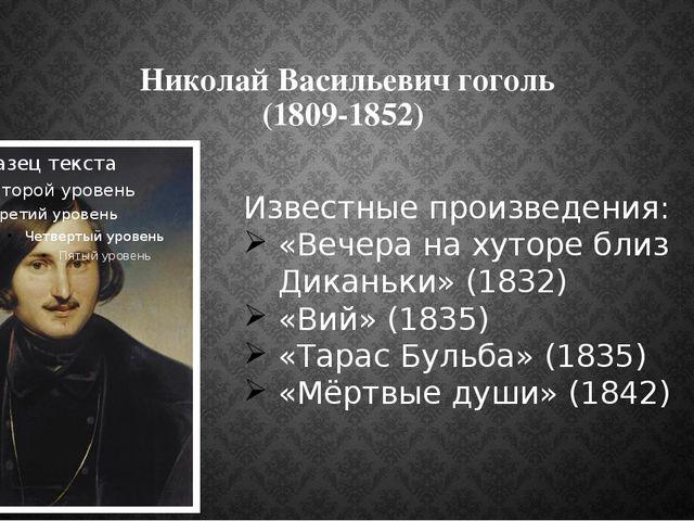 Николай Васильевич гоголь (1809-1852) Известные произведения: «Вечера на хуто...
