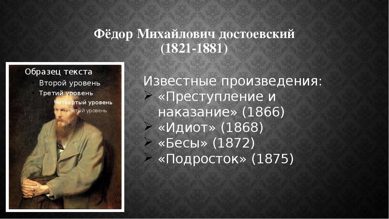 Фёдор Михайлович достоевский (1821-1881) Известные произведения: «Преступлени...