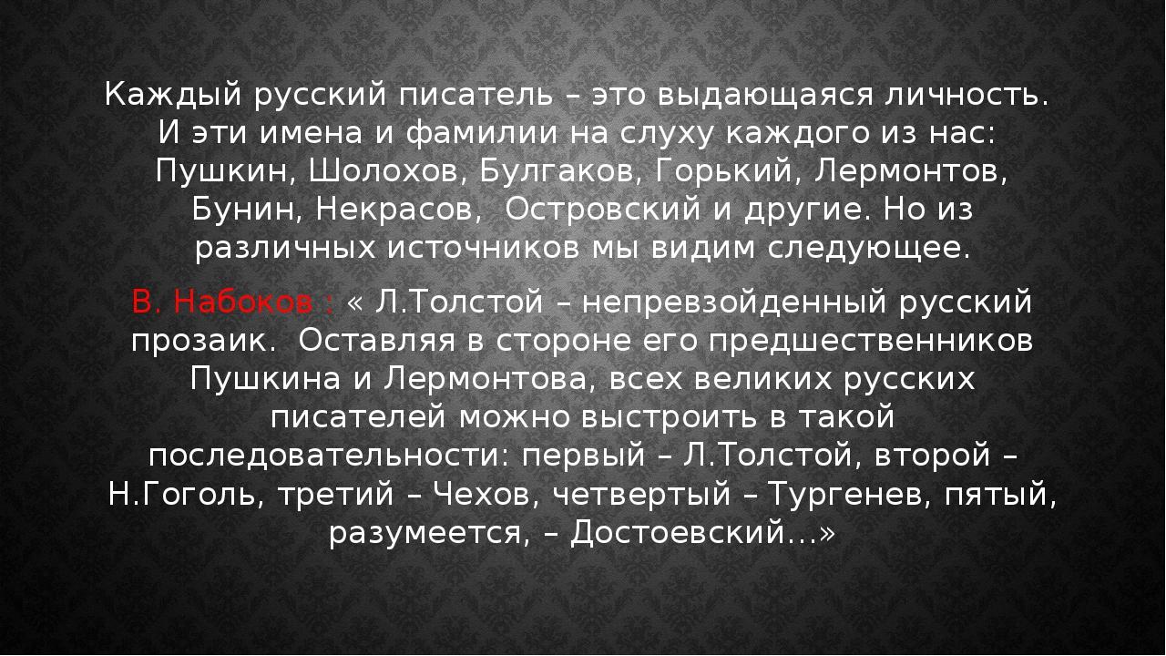 Каждый русский писатель – это выдающаяся личность. И эти имена и фамилии на с...