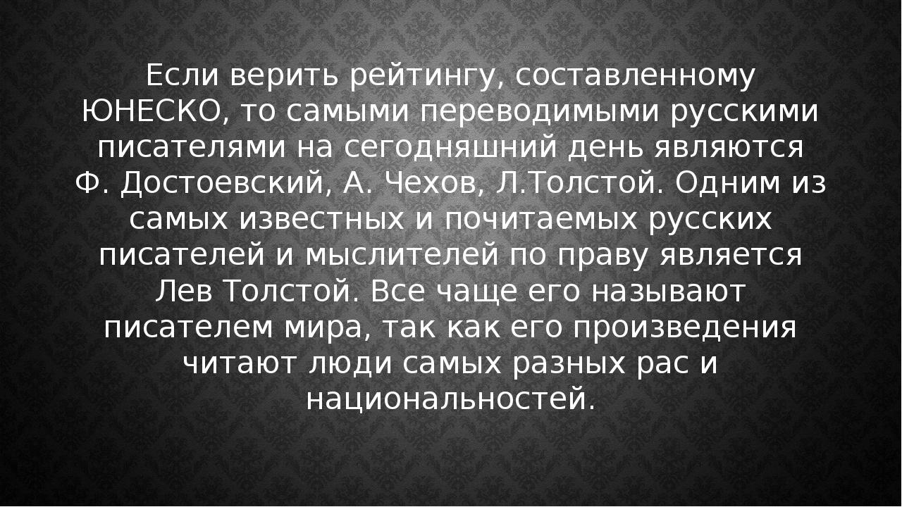 Если верить рейтингу, составленному ЮНЕСКО, то самыми переводимыми русскими п...