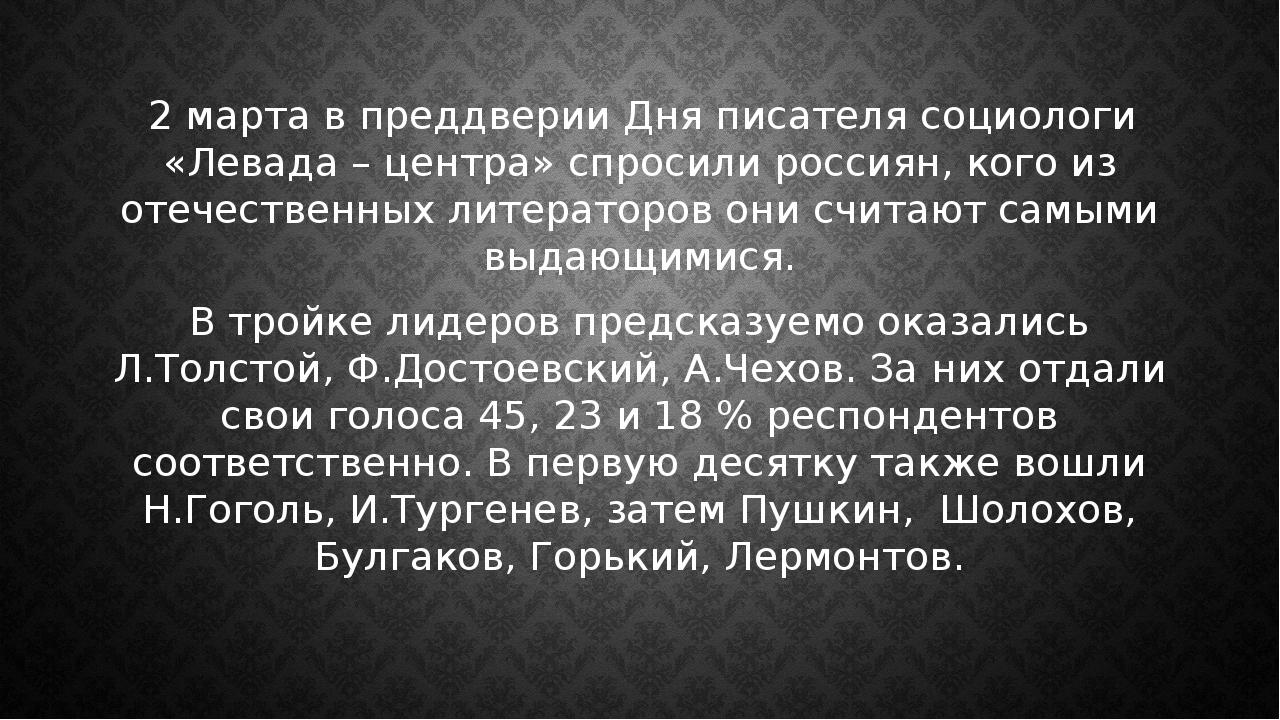 2 марта в преддверии Дня писателя социологи «Левада – центра» спросили росси...
