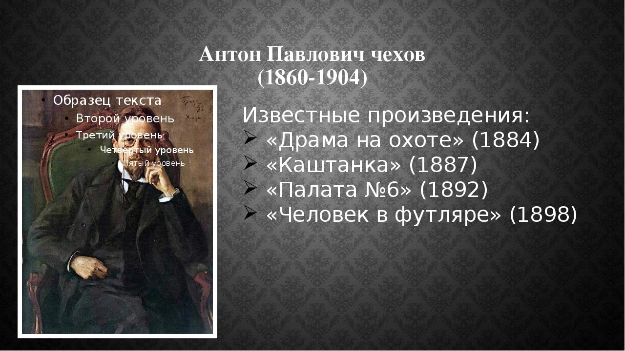 Антон Павлович чехов (1860-1904) Известные произведения: «Драма на охоте» (18...