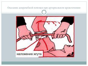 Оказание доврачебной помощи при артериальном кровотечении