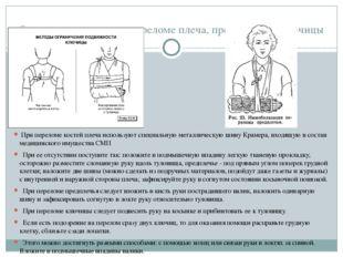 Оказание помощи при переломе плеча, предплечья и ключицы При переломе костей