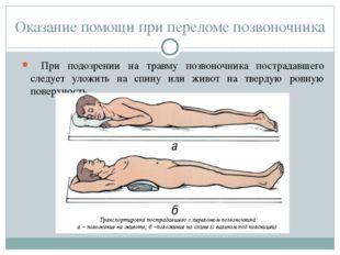 Оказание помощи при переломе позвоночника  При подозрении на травму позвоноч
