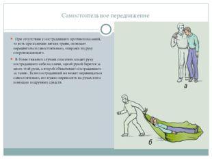 Самостоятельное передвижение  При отсутствии у пострадавшего противопоказани