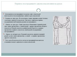 Перенос пострадавшего двумя спасателями на руках  Для переноса пострадавшего