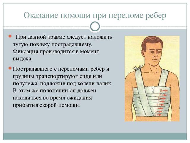"""Презентация на тему """"Первая помощь при ДТП"""""""