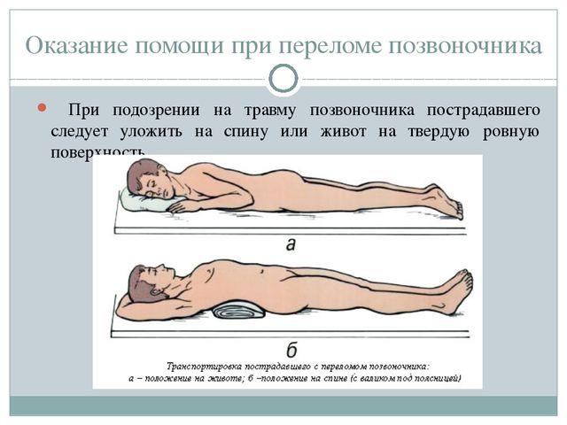 Оказание помощи при переломе позвоночника  При подозрении на травму позвоноч...