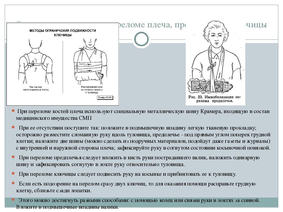 Оказание помощи при переломе плеча, предплечья и ключицы При переломе костей...