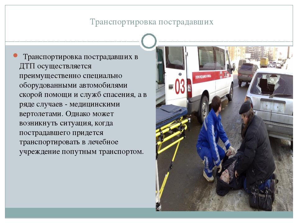 Транспортировка пострадавших  Транспортировка пострадавших в ДТП осуществля...